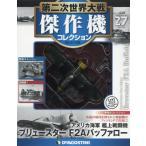 第二次世界大戦傑作機コレクション全国版 2017年3月7日号