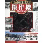 第二次世界大戦傑作機コレクション全国版 2016年12月13日号