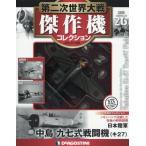 第二次世界大戦傑作機コレクション全国版 2017年2月21日号