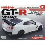 NISSAN GT−R NISMO全国 2019年6月18日号