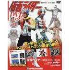 仮面ライダーDVDコレクション全国版 2020年9月1日号