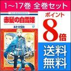 赤髪の白雪姫 全巻セット 1-16巻 (最新刊含む全巻セット) / あきづき空太