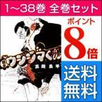 闇金ウシジマくん  全巻セット 1-38巻(最新刊含む全巻セット)/真鍋昌平