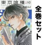 東京喰種:re  全巻セット 1-10巻(最新刊含む全巻セット)/石田スイ