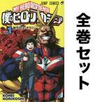 僕のヒーローアカデミア  全巻セット  1-17巻(最新刊含む全巻セット)/堀越耕平