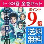 宇宙兄弟 全巻セット 1-31巻(最新刊含む全巻セット)