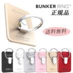 バンカーリング new 正規品  バンカーリング Essentials 全6色 タッチペン プレゼント iphone7 plus スマホ リングスタンド