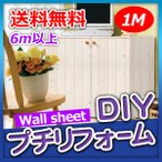 ウォールステッカー はがせる壁紙 リメイクシート DIY リフォーム シール シート ウォールシート 壁デコシール 壁紙 カッティング