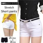 ショートパンツ レディース 短パン ストレッチ 伸縮 ホットパンツ シンプル かわいい ゆったり ズボン 3カラー 白 黒 ベージュ 3サイズ