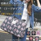 ショッピング花柄 ボストン バッグ ラージ サイズ かわいい 大容量 花柄 軽量 トラベル 旅行 バック 鞄 レディース 5 カラー