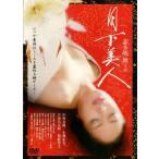 新品  月下美人 DVD 出演 喜多嶋舞,中村方隆,小林宏史