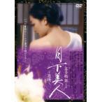 新品 DVD 月下美人 追憶  喜多嶋舞 中村方隆 小林宏史 官能 エロス 未亡人