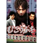 新品 / むこうぶち 2  / DVD /  出演 袴田吉彦 及川奈央 高田延彦 加勢大周
