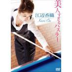 新品 DVD 美人すぎる ハスラー 江辺香織 ビリヤード 競技
