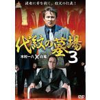 新品 / 代紋の墓場 3  / DVD /  出演 木村一八, 白竜