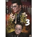 新品 / 制覇 3  / DVD /  出演 小沢仁志, 小沢和義, 白竜