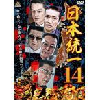 新品 DVD 日本統一 14 本宮泰風 山口祥行 小沢仁志 白竜 哀川 翔 任侠 極道