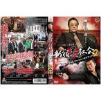 新品 / 新宿黒社会 新宿やくざ VS チャイニーズマフィア 2  / DVD /  出演 白竜
