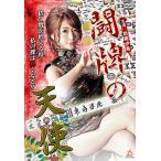 新品 / 闘牌の天使  / DVD / 主演 初美沙希 麻雀 雀士 自摸 マージャン