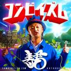 新品 CD コンビイズム 寿君 レゲエ ニコイチ HISATOMI DAICHI