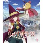新品 Blu-ray + ドラマCD 完全生産限定版 ウィッチクラフトワークス 2 小林裕介 瀬戸麻沙美 井澤詩織 魔法少女