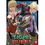 新品 DVD TIGER&BUNNY タイガー&バニー 4 タイバニ 桂 正和 平田広明 森田成一 さとうけいいち
