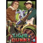 新品 DVD TIGER&BUNNY タイガー&バニー 8 タイバニ 桂 正和 平田広明 森田成一 さとうけいいち
