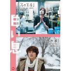 新品 DVD 白い息 出演 菊池亜希子, 長澤まさみ  コ・フェスタPAO 久万真路 ファの豆腐 冬の日
