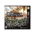 新品 在庫あり 即納 通販 3DS 進撃の巨人2 未来の座標 スパイク・チュンソフト Season2 巨人 Nintendo 誕生日 クリスマス プレゼント