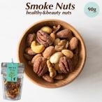 ナッツ Smoke Nuts