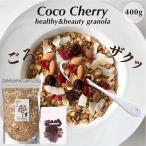 グラノーラ Coco Cherry 400g 低GI グルテンフリー ノンシュガー 有機ナッツ 有機ドライフルーツ