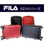 FILA RZ-IVシリーズ 22インチキャリーケース(860-1761)全4色