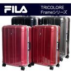 FILA TRICOROLE-Frameシリーズ 26インチアルミフレームタイプキャリーケース(860-1770)全4色