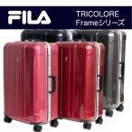 FILA TRICOROLE-Frameシリーズ 28インチアルミフレームタイプキャリーケース(860-1771)全4色