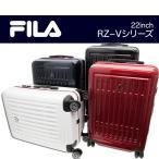 FILA RZ-Vシリーズ 22インチキャリーケース(860-1791)全4色