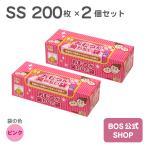 おむつが臭わない袋 BOS ベビー用 SSサイズ 200枚入り 2個セット (袋カラー:ピンク)送料無料