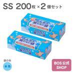 うんちが臭わない袋 BOS ペット用 SSサイズ 200枚入り 2個セット (袋カラー:水色)送料無料