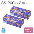 うんちが臭わない袋 BOS ネコ用 SSサイズ 200枚入り 2個セット (袋カラー:水色)送料無料