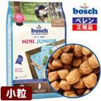 ボッシュ bosch ハイプレミアム ミニジュニア ドッグフード  (1.0kg)