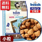 ボッシュ bosch ハイプレミアム ミニジュニア ドッグフード  (9.0kg[3.0kg×3袋])