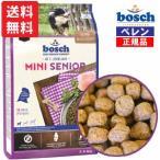 ボッシュ bosch ハイプレミアム ミニシニア ドッグフード  (7.5kg[2.5kg×3袋])