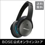 【ボーズ公式ストア】 Bose QuietComfort 25 Acoustic Noise Cancelling headphones ボーズ クワイアットコンフォート25 ノイズキャンセリング ヘッドホン