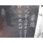 墓石 文字彫り 過去碑 墓誌 戒名 霊標