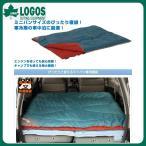 ミニバンぴったり寝袋・-2(冬用) 72600240 NN M6 LOGOS ロゴス 冬用 寝袋 丸洗い 洗える 封筒型 寝袋2つ 連結 プレゼント ギフト