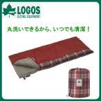 丸洗いスランバーシュラフ・-2 72602030 NN LOGOS ロゴス オールシーズン 寝袋 洗える 丸洗い 封筒型 レッド 赤 プレゼント ギフト
