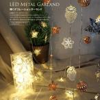 アメイジング LEDライト メタルスノーフレークガーランド ブロンズ NKXG3020 YY PR3 SPICE スパイス ガーランド