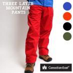レインパンツ メンズ マウンテンパンツ 男性用 レインウェア メンズ トレッキング 3レイヤー CanadianEast 登山 カナディアンイースト CEW1350P