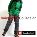 15%OFF SALEレインウェア 上下 セット CanadianEast 登山 ファッション メンズ 男性用 アウトドア カナディアンイースト CEW7011A 2014年旧モデル
