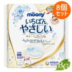 ユニチャーム ムーニー 母乳パッド プレミアム 108枚入×8個セット