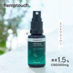 CBDオイル ペパーミント味 口腔スプレー (1.5%濃度) ヘンプタッチ ヘンプCBDオイル